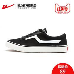 回力官方旗舰店 正品男女鞋纯色板鞋低帮轻便百搭帆布鞋WXY-A202