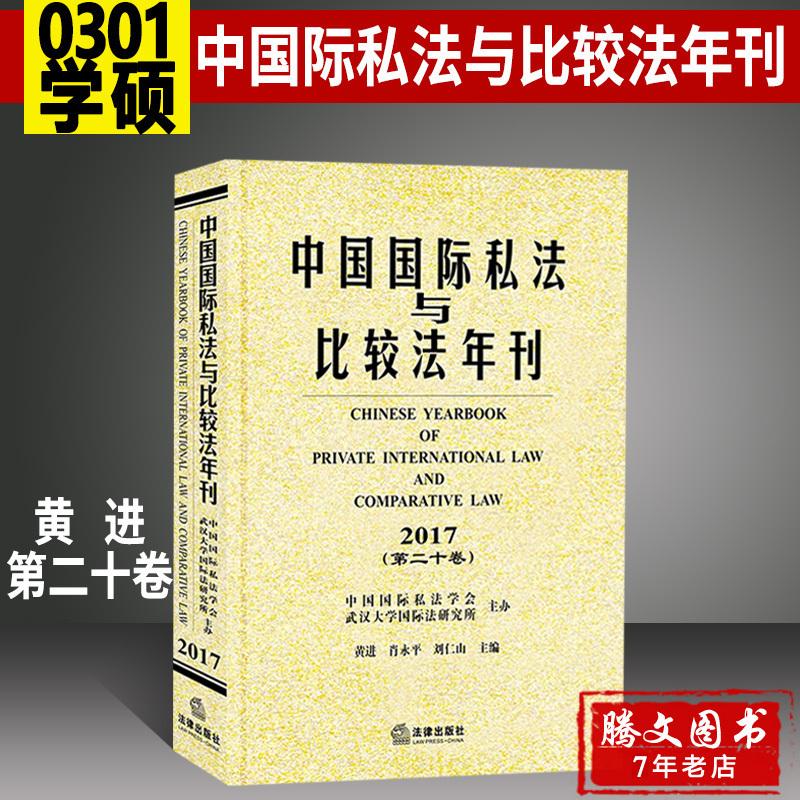 中国国际私法与比较法年刊 第二十卷  黄进 肖永平 大学法学考研教材教学用书图书资料  现货包邮 0301