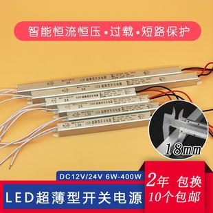 LED超薄灯箱电源6W12W18W24W36W48W60W72W12V24V智能镜子变压器