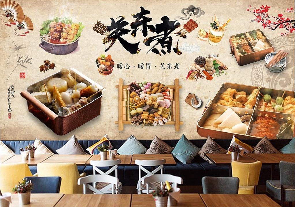 特色小吃关东煮海报墙贴火锅串串香店铺装饰贴纸贴画餐饮饭店画