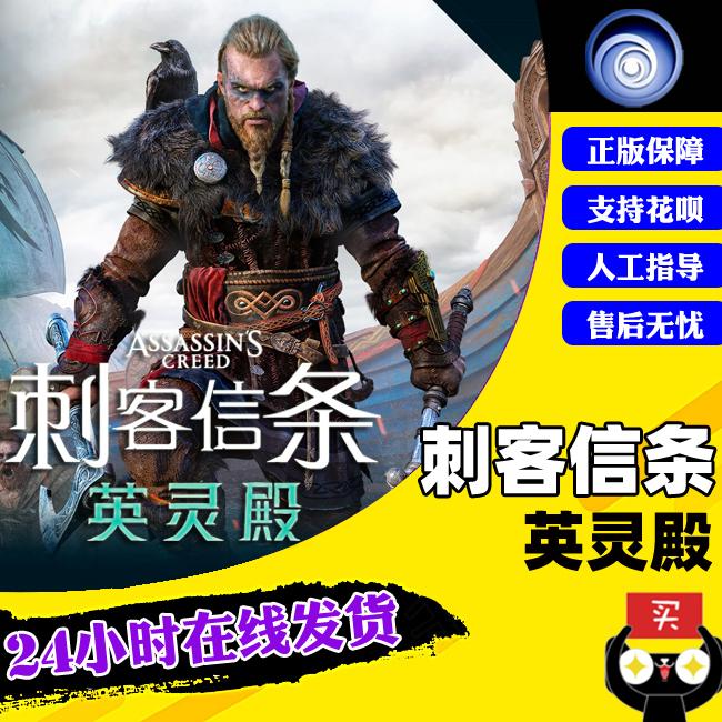 中文正版uplay刺客信条英灵殿'pc