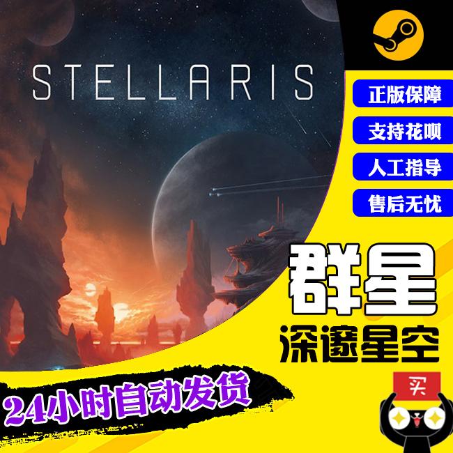 PC正版Steam游戏 Stellaris 群星 巨型公司 启示录 乌托邦 远古遗物DLC