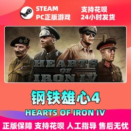 PC正版Steam游戲 鋼鐵雄心4 Hearts of Iron IV 軍校生版|博斯普魯斯海峽之戰|抵抗運動|炮手就位|喚醒猛虎圖片