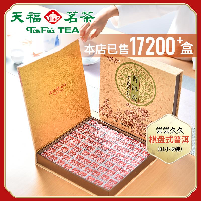 天福茗茶 普洱茶熟茶 81块茶砖便携棋盘式云南普洱茶叶礼盒装486G