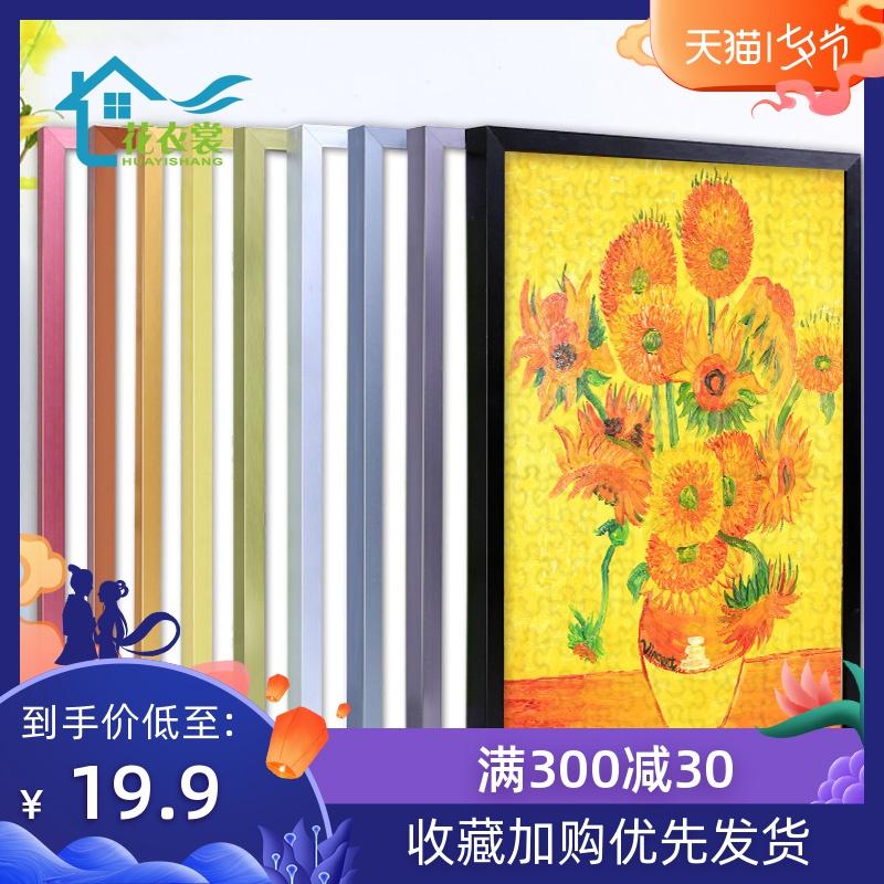 铝合金拼图框1000片相框5075框架300 2000块挂墙装裱定制海报画框
