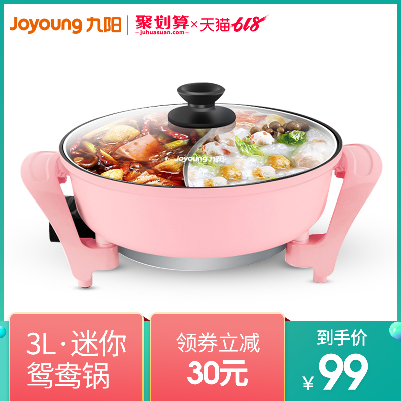 Joyoung/九阳电热火锅JK-30H06质量好吗?个人看法,供参考