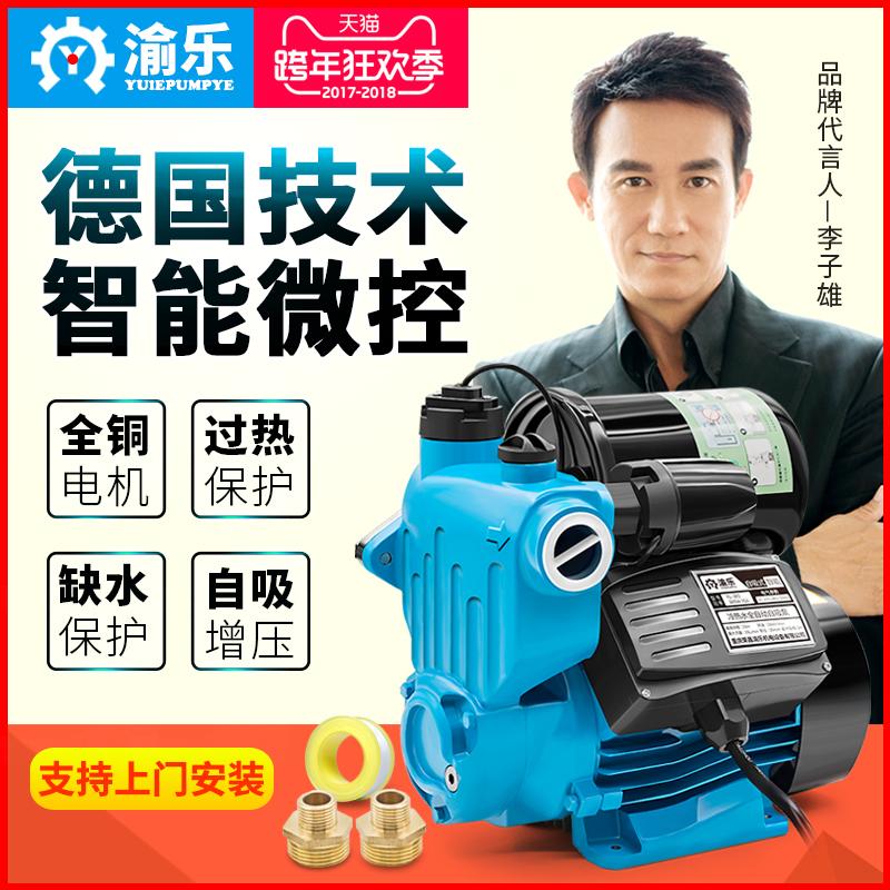 自吸泵家用全自动增压泵自来水管道泵静音220V水泵家用自吸抽水泵