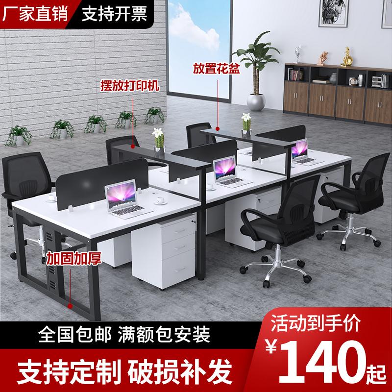 办公家具卡座桌椅电脑桌组合4人位员工办公室桌子工位职员办公桌