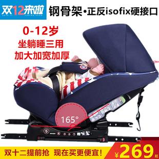 汽车用儿童安全座椅360正反ISOFIX硬接口0-12岁新生儿坐躺可调节