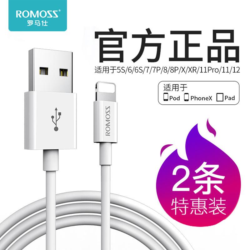 罗马仕iPhone6s苹果数据线5s/6/7/8/x快充手机11通用ipad数据线单头短se闪充xr充电线器XS加长2米冲电线正品