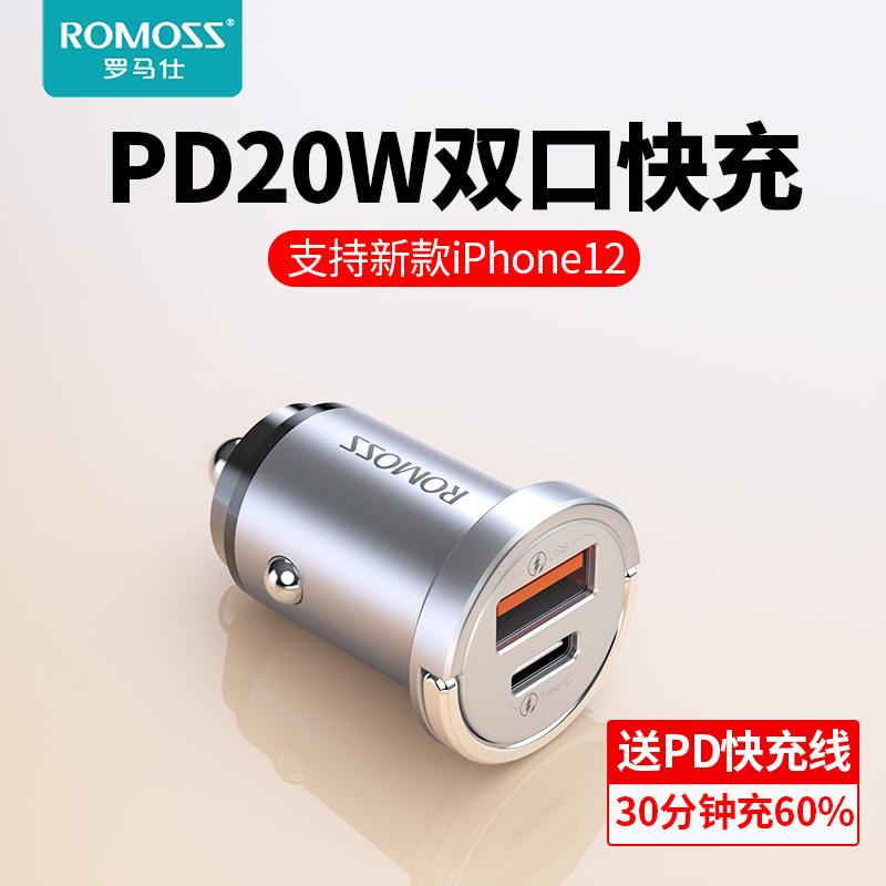 罗马仕车载充电器PD20W苹果12华为快充usb车充45W点烟器转换插头