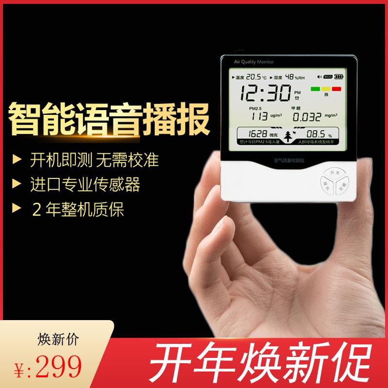 [家居环境检测治理工厂店甲醛检测仪]激光PM2.5检测仪家用雾霾表甲醛检月销量21件仅售399元