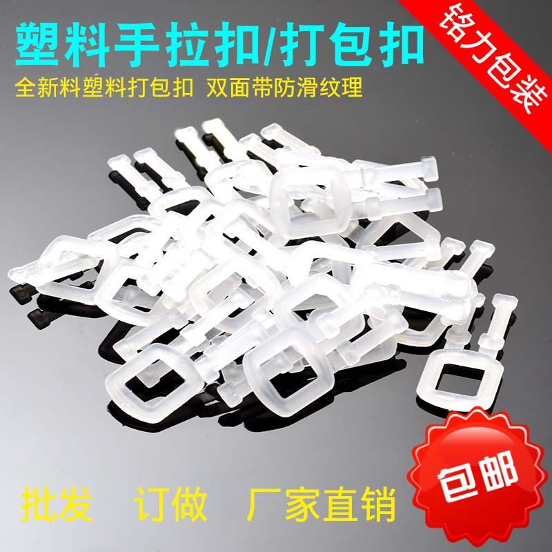 PP охрана окружающей среды пластик тюк пряжка пластмассовые руки потяните пряжки ручной обмотка использование пластмассовые пряжки 1000 месяцы / пакет