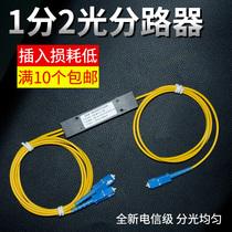 分光器1分2光纤分路器SCFC一分二光纤分光器12电信级FBT一比二尾纤式分光器联通电信移动通用