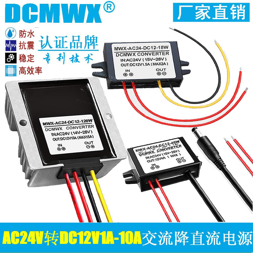 交流24 V直流12 V 1.5 A 2 A 5 A 10 A降圧器AC 24変DC 12 V監視電源変換器