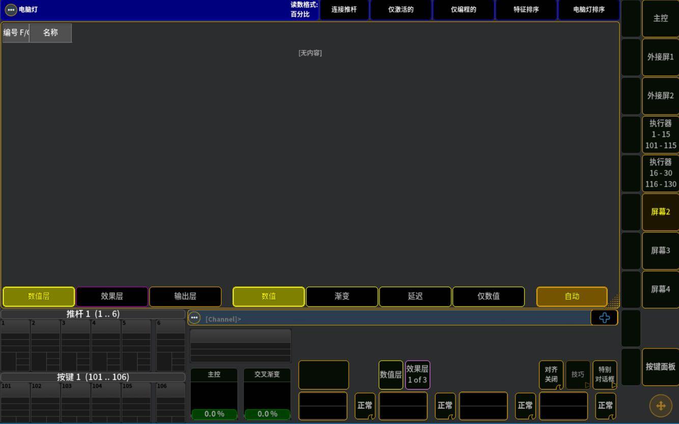 На китайском языке MA2onPC китайский ориентированная версия MA2 освещение контроль тайвань моделирование программное обеспечение