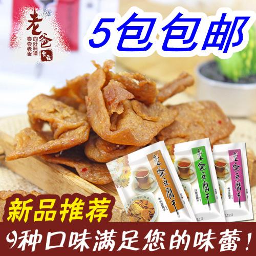 老爸豆腐干100g克 9种口味卤制豆干休闲零食浙江特产