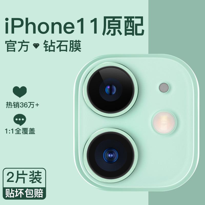 iPhone11镜头膜iphone11promax苹果后摄像头ipadpro钢化膜保护圈iphonex相机9贴ProMax手机膜镜头贴xr
