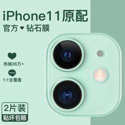 适用于iPhone11镜头膜iphone11promax苹果后摄像头ipadpro钢化膜保护圈iphonex相机9贴ProMax手机膜镜头贴xr
