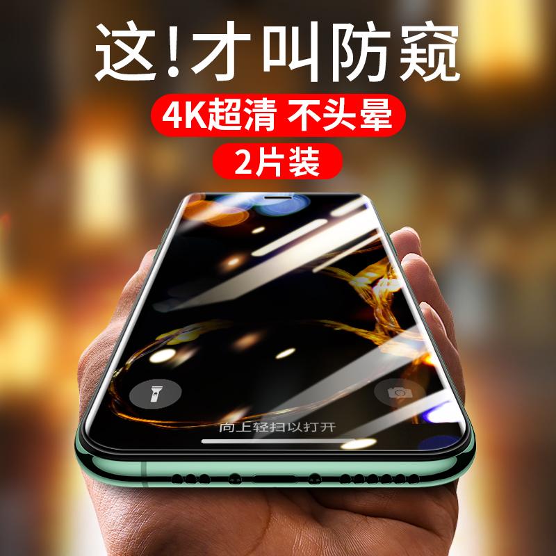 苹果x/11防窥钢化膜iPhonex防偷窥膜xsmax全屏iphone覆盖xr/xs/11pro隐私11promax防窥膜7/8/6/plus手机膜p