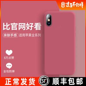 苹果x手机壳xr全包iphone11Pro纯色6s7plus八网红女iphonexr6xsmax保护套iphonex液态xmax硅胶8P男防摔promax
