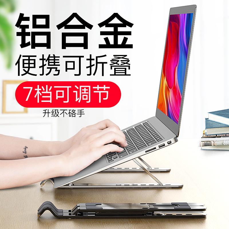卡古驰笔记本电脑支架托架桌面增高便捷式散热器架子折叠桌上升降垫高脚垫支撑底座懒人床上适用苹果mac手提