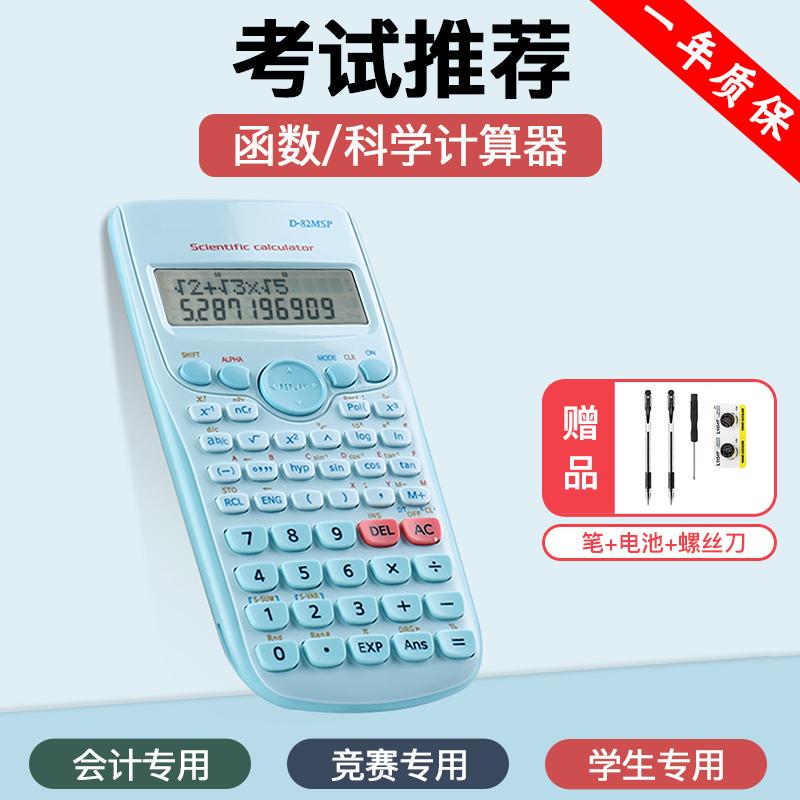 Калькуляторы Артикул 618326115640