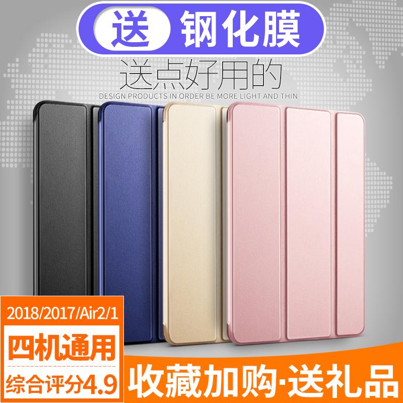 2018 ipad air2保護套a1566平板電腦pad5 6 7矽膠Air1 3蘋果2
