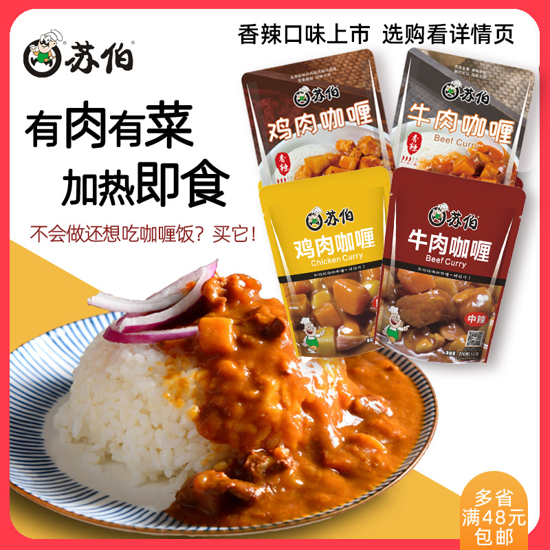 Supo curry 200g * 4 bags for 4 people outdoor food instant Japanese curry instant rice dressing dressing