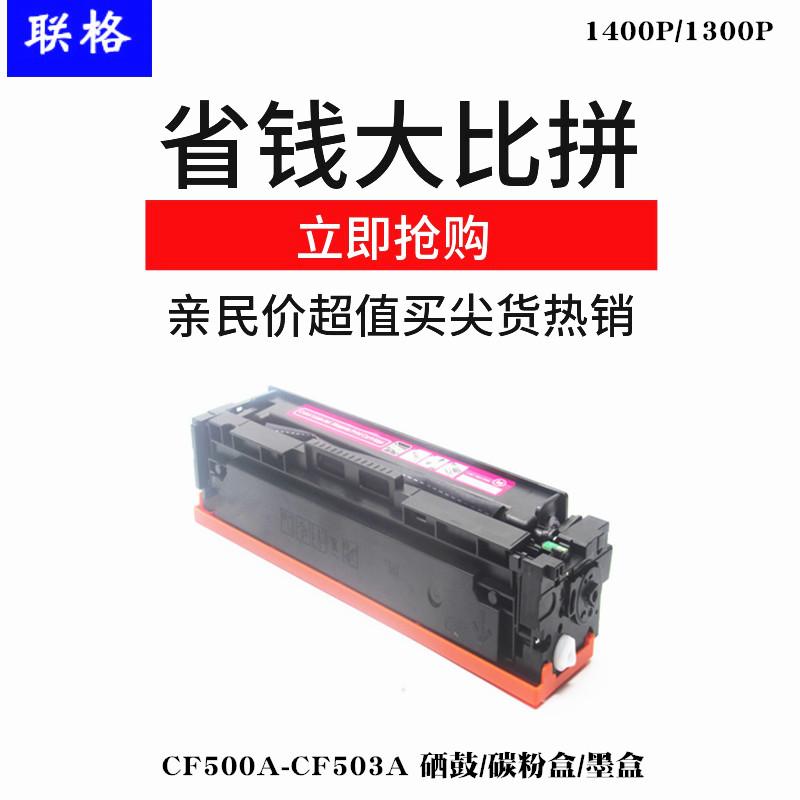 联格适用 惠普 HP M254dw M280nw M281fdw CF500A 202A M254 M281打印机硒鼓墨盒彩色碳粉盒装好芯片上机即用