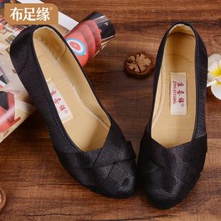 女夏时尚 酒店黑色工作鞋 平底平跟孕妇软底上班鞋 老北京布鞋 女鞋 子