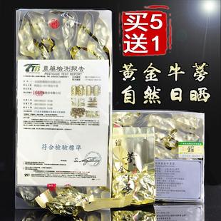 金启源正品 特级牛蒡茶 黄金牛蒡台湾黄金牛蒡茶 牛蒡300克