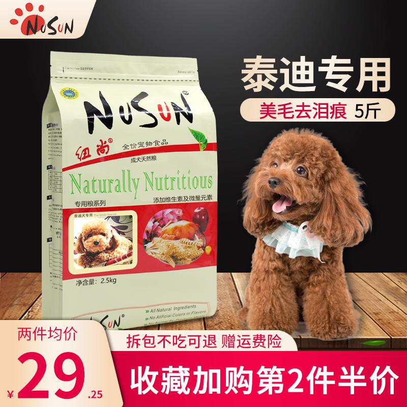 泰迪狗粮贵宾专用5斤装成犬幼犬奶糕通用型小型犬10美毛去泪痕
