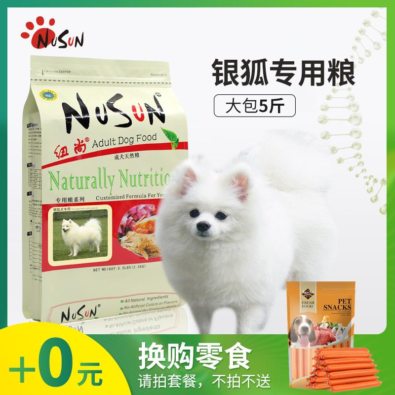 银狐犬狗粮 成犬专用5斤纽尚小型狐狸犬美毛去泪痕2.5kg 银狐狗粮