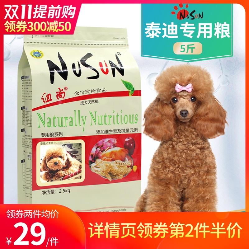 泰迪狗粮 成犬专用5斤贵宾犬天然粮小型犬鸡肉味2.5kg 美毛去泪痕