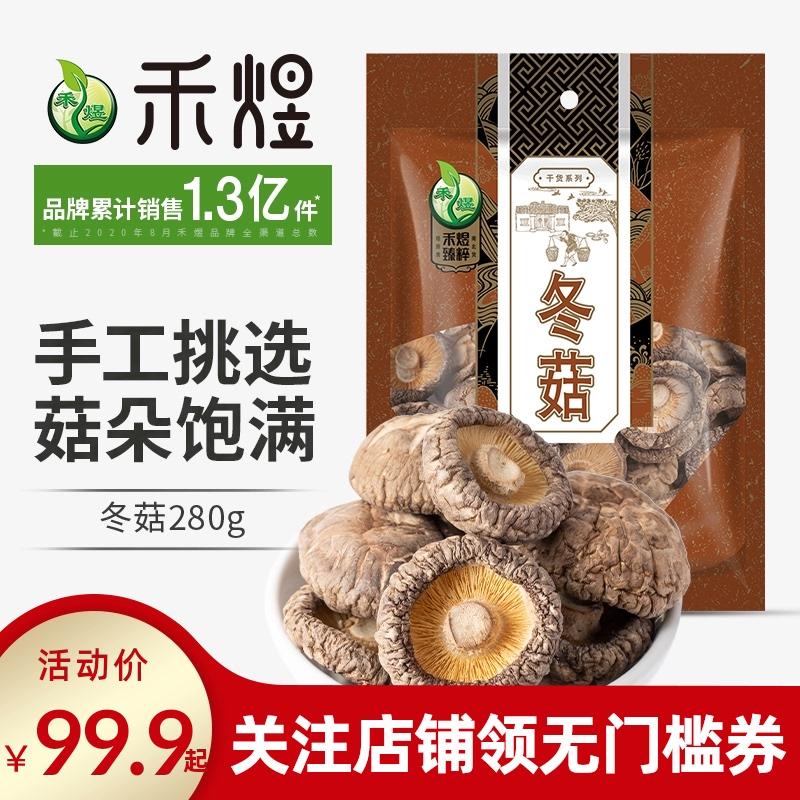 禾煜 冬菇280g*2袋 椴木冬菇干货干香菇山珍菌菇香菇