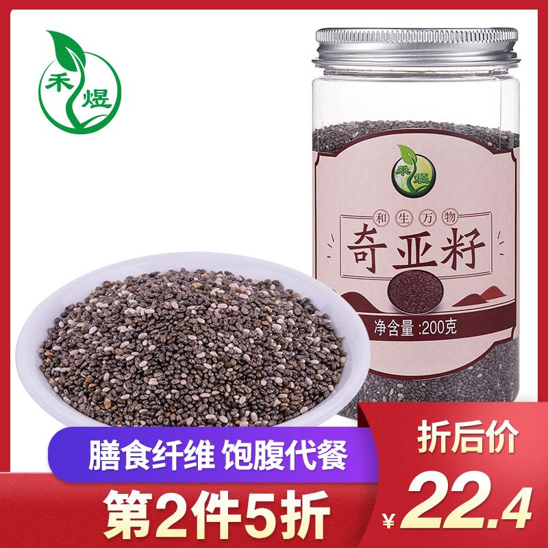 【第二件5折】禾煜杂粮奇亚籽200g罐装 膳食纤维饱腹食物