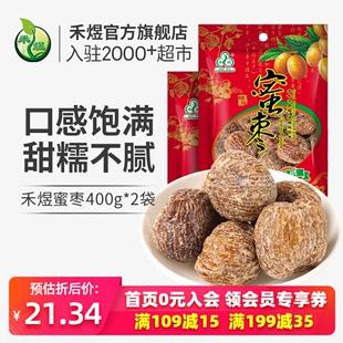禾煜蜜枣400g*2包煲汤枣类大蜜枣 兰花枣味甜枣子包粽子品牌