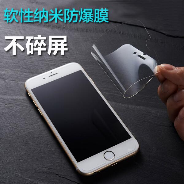 iphone6plus軟性納米防爆膜蘋果6splus弧邊5.5寸防摔高清非鋼化膜