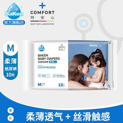 倍康纸尿裤M码10片超薄透气宝宝新生儿婴儿夏季尿不湿试用装体验