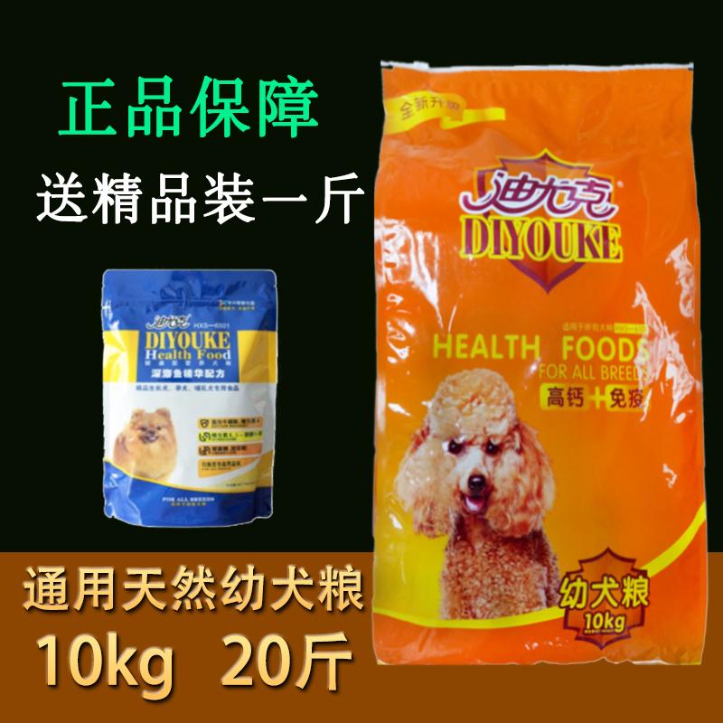 迪尤克狗粮 金毛泰迪幼犬通用型牛肉味犬主粮 天然粮10kg公斤包邮优惠券