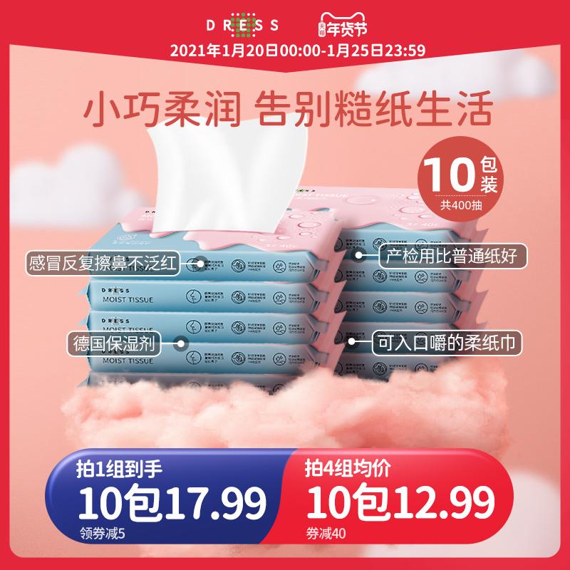 吉氏婴儿乳霜保湿纸新生宝宝专用母婴抽纸手口鼻涕超柔纸巾10小包