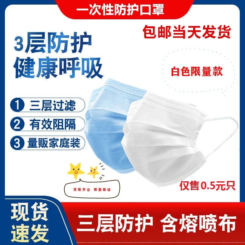 出新款口罩一次性多时段供应用口鼻三层熔喷布防尘现货发外国加厚