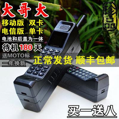 移动电信版4g全新款大哥大手机 复古 老式 古董 经典超大超长待机