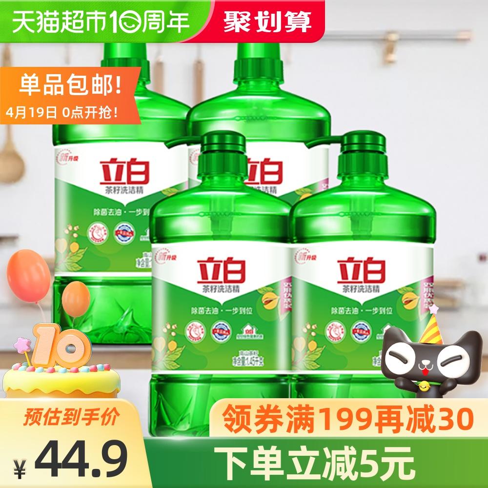 章子怡同款立白洗洁精 茶籽除菌去油1.45KG*4瓶 洗碗食品用除菌
