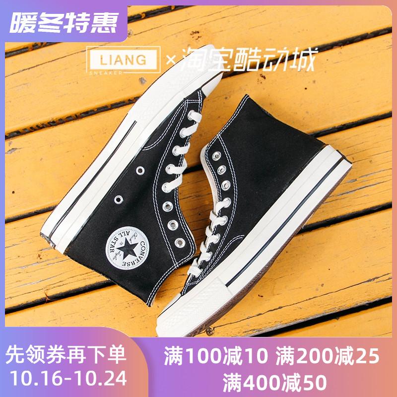 Converse匡威帆布鞋1970s三星标高低帮男女鞋162054c 162050c