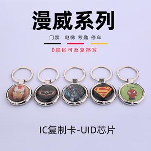 UID滴胶卡金属包边IC可擦写M1感应ID门禁钥匙扣可复制电梯卡现货