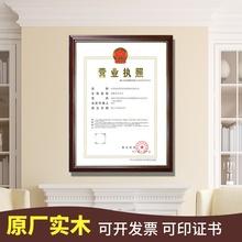 純實木A3A4營業執照保護框正本副本掛墻稅務許可榮譽證書相框擺臺