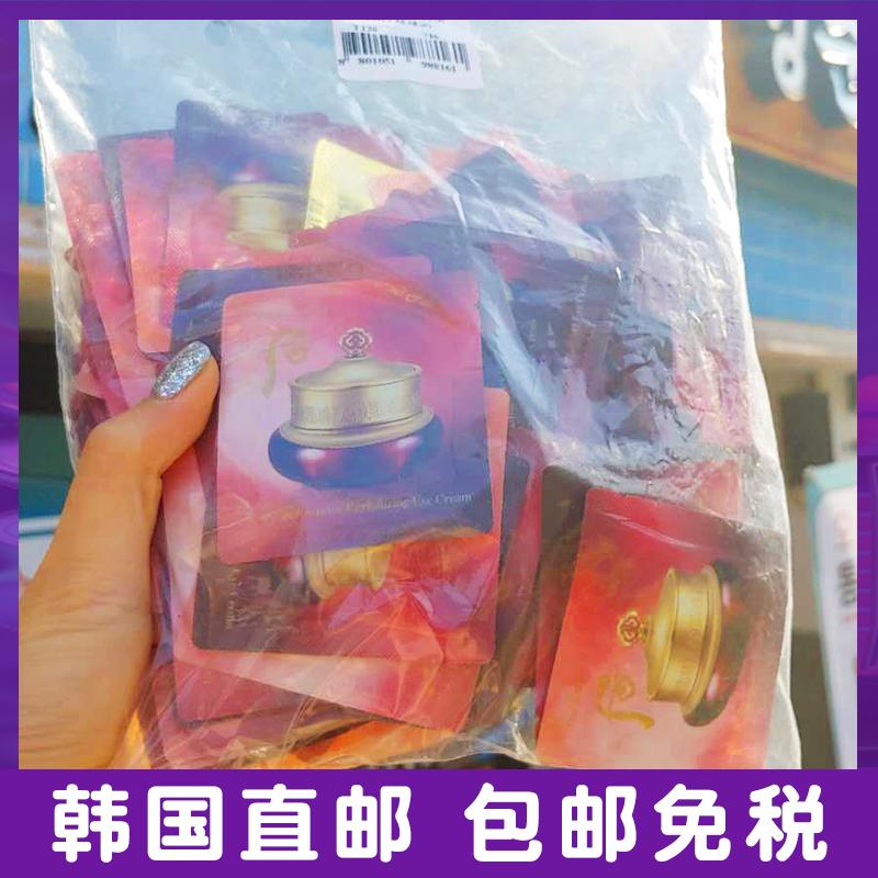 韩国直邮WHOO后津率享眼霜小样1ML  一包120片图片