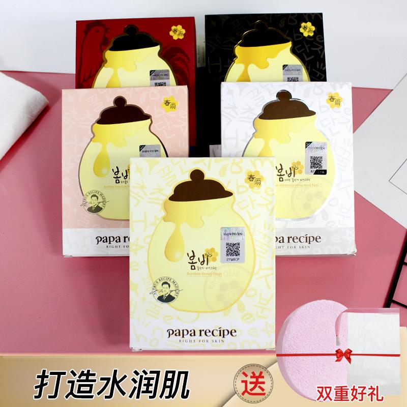韩国正品paparecipe春雨蜂蜜面膜女10片蜂胶保湿补水孕妇收缩毛孔